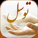 دعای توسل صوتی و متنی