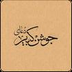دعای جوشن کبیر(با صدای فرهمند)