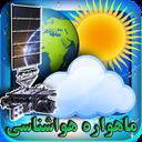 ماهواره هواشناسی + ویجت