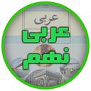 عربی نهم