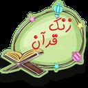 زنگ قرآن