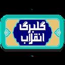 گلبرگ انقلاب (انقلاب اسلامی ارومیه)