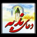 دعای ندبه (صوتی+ متنی)
