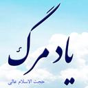 یاد مرگ (حجت الاسلام عالی)