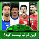 این فوتبالیست کیه؟ (ایرانی)