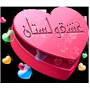 عشقولستان (ویژه)