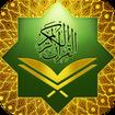 قرآن کریم کامل (قرآن صوتی همراه)
