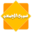 سوره الجمعه (متن + صوت )