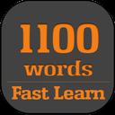 1100 لغت ضروری (آموزش ویژه و سریع)