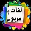 لغات عربی دبیرستان برای کنکور