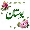 بوستان سعدی صوتی + معنای کلمات