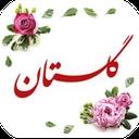 گلستان سعدی صوتی + معنای کلمات