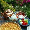 آشپزی ماه رمضان
