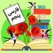 آموزش فارسی کلاس پنجم دبستان
