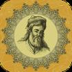 دفتر صوتی غزلیات حافظ