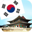 آموزش لغات و اصطلاحات زبان کره ای