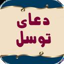 دعای توسل(صوتی دلنشین)
