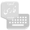 کیبورد فارسی هوشمند