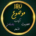 180 موضوع دینی