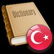 دیکشنری ترکی به فارسی(جدید)