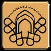 جستجوی متوفیان شهرداری ارومیه
