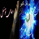دعای توسل و جوشن کبیر (صوتی و متنی)