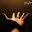 (امانتی نزد خدا) دعای عدیله