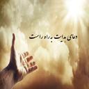 دعایی زیبا برای هدایتبه راه راست