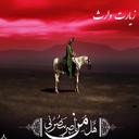 زیارت وارث صوتی در وصف امام حسین