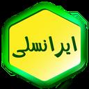 ایرانسل پیشرفته من - غیررسمی