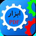 ابزار ساختpdf (تبدیل Pdf)