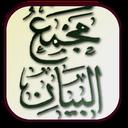 تفسیر مجمع البیان
