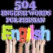 تندآموز زبان 504