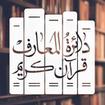 دائرة المعارف قرآن کریم