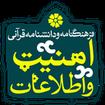 امنیت و اطلاعات در قرآن