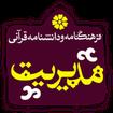 مدیریت در قرآن