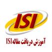 آموزش دریافت رایگان مقاله ISI