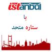 استانبول با ستاره متحد