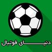 دنیای فوتبال