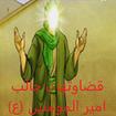 قضاوتهای جالب امیر المومنین (ع)
