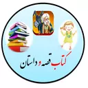 کتاب قصه و داستان