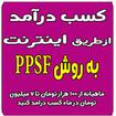 آموزش کسب درآمد به شیوه ی ppsf