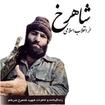 شاهرخ ، حر انقلاب اسلامی