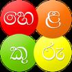 Helakuru - Sri Lanka's Super App 🇱🇰