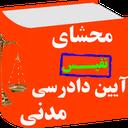 محشای آیین دادرسی مدنی+آپدیت ویژه