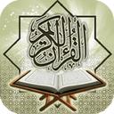 قرآن مبین ( نسخه رایگان)