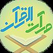 مدرسه حفظ قرآن کریم