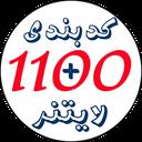 کتاب 1100 (کدبندی + لایتنر)