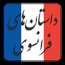 داستان های فرانسوی