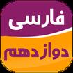 فارسی دوازدهم مکتبستان